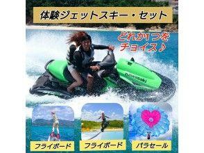 "[Okinawa / Nago] (Parasailing Hoverboard or parasailing) + Jet ski deals set ""GoTo Use a coupon"""