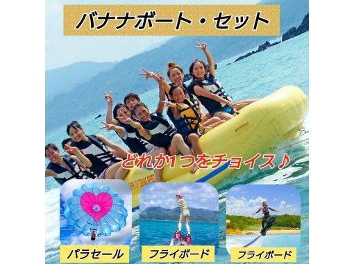 """【沖縄・名護】(フライボードorホバーボードorパラセーリング)+バナナボートのお超お得なセット """"GoToクーポン利用OK"""""""