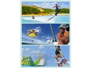 [沖繩名護(飛板或懸停板或滑翔傘)設置圖像的你的超級交易+香蕉船