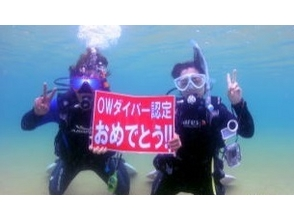 [Nagasaki Maximum water depth 18m ☆ Open Water Diver (OWD) course (beginners welcome /Getting licenses)