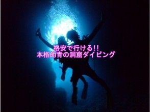 「映える」水中写真・餌付け・無料!!【沖縄・青の洞窟ダイビング】パラセーリング・Supセットも受付け中