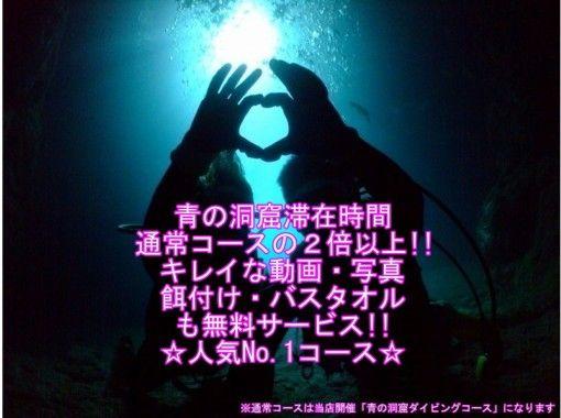 水中最大60分・当日予約もOK!!【沖縄・青の洞窟ダイビングロングコース】水中写真・動画・バスタオル無料!! パラセーリングセットも大人気