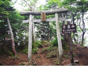 【栃木・日光】健脚な方向け!展望抜群2000m峰!赤薙山登山