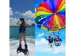 [沖繩宜野灣]用盡發揮沖繩海飛板和帆傘運動!當然設置