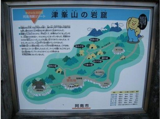 【徳島・津乃峰山】岩窟めぐりハイキング!ミニケイビング体験(1日コース)
