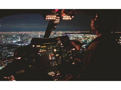【神奈川・横浜】ヘリコプター遊覧飛行 KINGコース【貸切フライト5分】