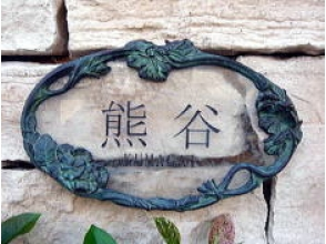 熊谷ガラス工房の画像