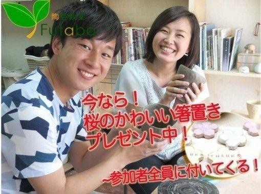 【リーズナブル☆プラン】カップルで!格安陶芸デートを楽しもう!《2名で1200円OFF!》人気プラン