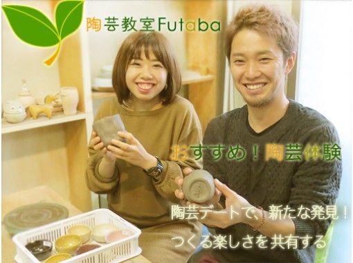 【東京☆デート】リーズナブルに陶芸デート!2名で1200円OFFの人気プラン!当日予約OK