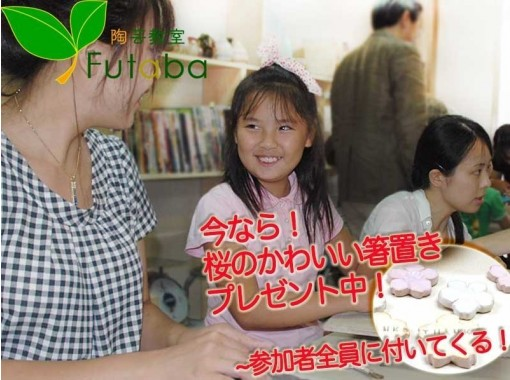 【リーズナブルプラン☆】子供・親子で楽しく!はじめての陶芸体験《600円OFF》プレゼント付き!