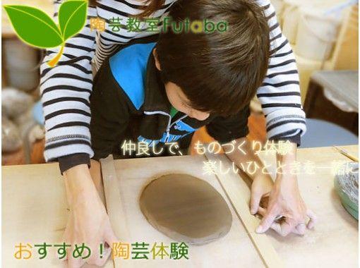 【東京☆子供陶芸】親子で楽しめる!初めての陶芸体験〜600円OFF!当日予約OK