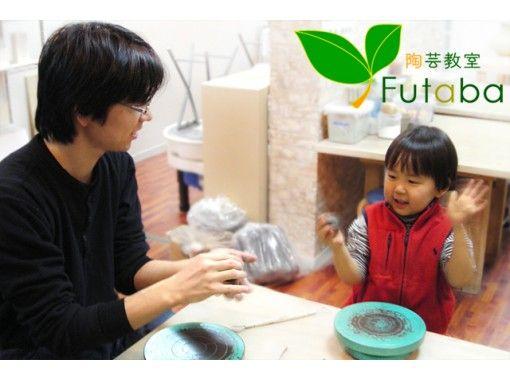 【東京☆子ども】親子・家族で楽しめる!初めてでも簡単!楽しい!本格陶芸体験の紹介画像