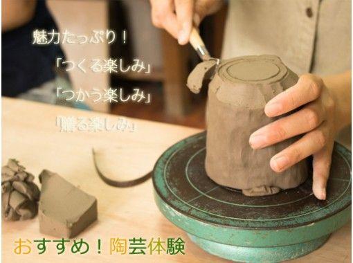 【東京☆初心者】はじめてでも楽しめる本格的な陶芸体験~手作り陶器に初チャレンジ!手ぶらOK!当日予約OK!