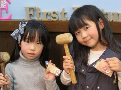 【兵庫県・ものづくり体験】小物やアクセサリー入れにもおすすめ!レザーミニバッグ作り体験