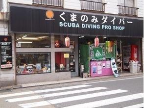 くまのみダイバー三島店の画像
