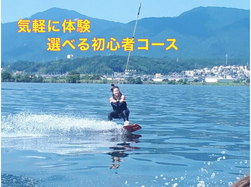 【滋賀・琵琶湖・ウェイクボード】初心者限定♪約10分×2セットコース♪どうせやるなら絶対立ちたい!滑りたい!な方向け★
