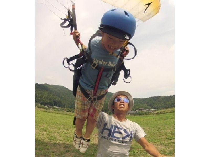 【茨城・石岡】パラグライダー キッズちょい浮き体験コースの紹介画像