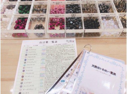 "[Tochigi/ Nasu] ""Basic Plan"" (150 items, approx. 60 minutes)の紹介画像"