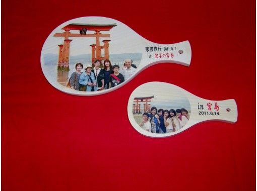 【広島・宮島】とっておきの1枚を!宮島名産品にプリント「しゃもじの写絵体験」印刷したい写真やイラストをお持ちください!