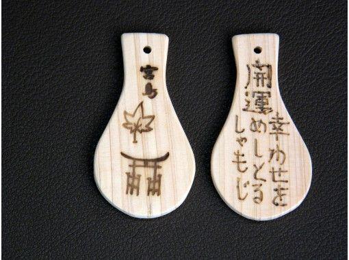 【広島・宮島】小さくてかわいい!しゃもじストラップに「宮島の風景を焼印」しませんか?