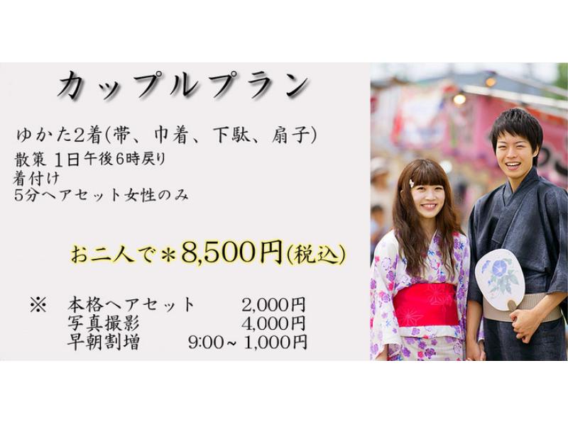 【東京・新宿・浴衣レンタル】浴衣でデートプラン!の紹介画像