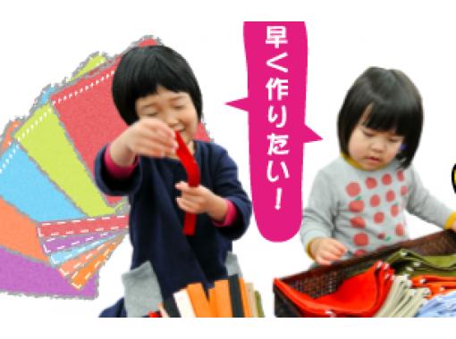 【兵庫・豊岡】お好みの色でミニ手提げ作り!3才のお子さまも簡単にできます!