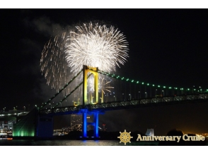 Anniversary Cruise(アニバーサリークルーズ)の画像