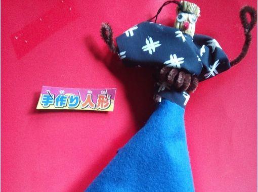 【栃木・鹿沼】創業300年の老舗でおみやげ作り!ほうき草を使ったほうき人形!小学生から参加OK!