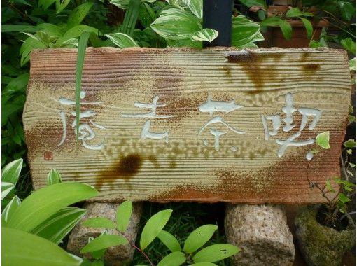 【奈良・奈良市】「HISスーパーサマーセール実施中」茶会の中でお客様になる体験「薄茶席(うすちゃせき)」お子様も参加できます!