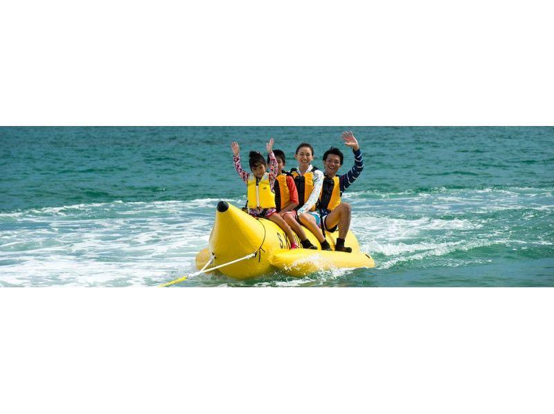 【沖縄・東村】ブルーツーリズム「バナナボート」or「マーブル」体験プランの紹介画像