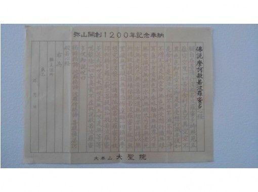 【Hiroshima・Miyajima】 Exploring Aki: Sutra Copying & Homa Experience At Miyajima Misen Daihonzan Daisho-inの紹介画像