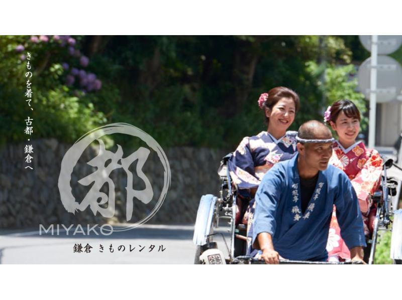 【Shonan · Kamakura】 Introduction picture of couple kimono rental (with hair set)