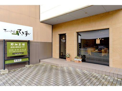 【岐阜・高山】初心者歓迎!気軽にお茶席 30分体験プラン(抹茶1服+和菓子付き)