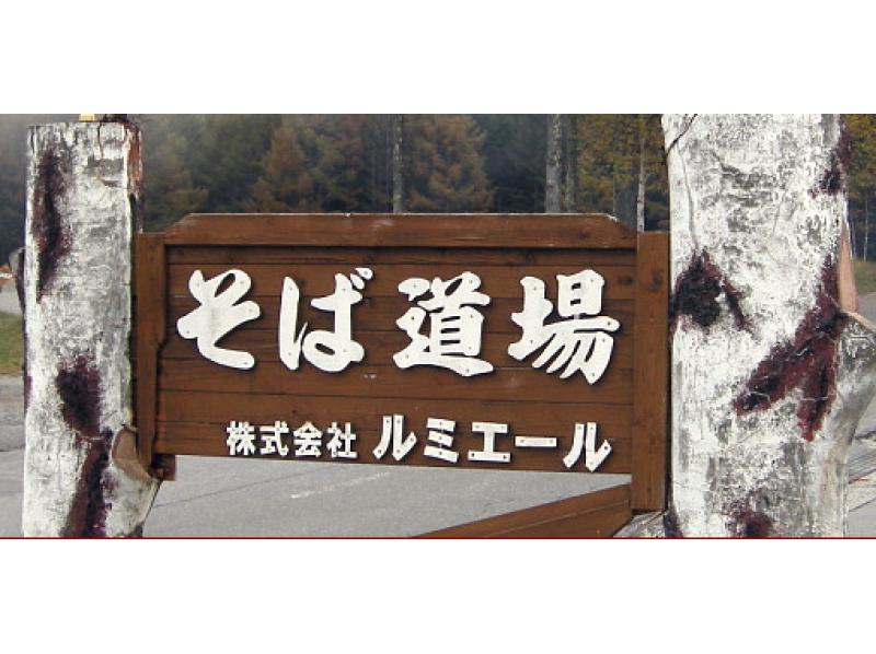 【長野・立科町】そば打ち体験の紹介画像