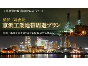 横浜・金沢 屋形船 濱進の画像