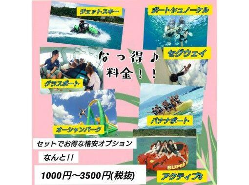 【沖縄・名護】(大興奮150mパラセーリング+定番のバナナボート) ジュゴンの見える丘にGO