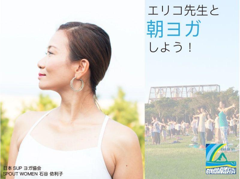 【滋賀・琵琶湖・パークヨガ・10月7日(土)】エリコ先生と朝ヨガしよう!!の紹介画像