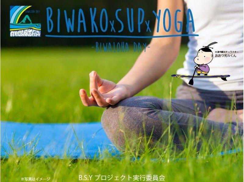 【滋賀・琵琶湖・パークヨガ・10月7日(土)】るみか先生とリラックスヨガしよう!!の紹介画像