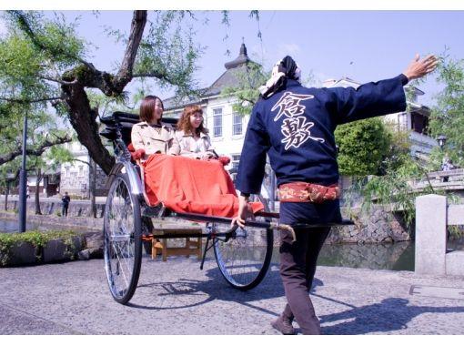 【岡山・倉敷】2名以上でお得!じっくり倉敷を巡る!人力車で粋な観光ガイドツアー(60分貸切コース)