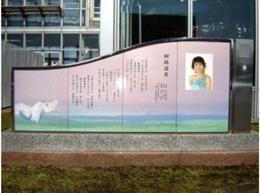 【北海道・釧路】プライベートハイヤー利用の観光ツアー「 釧路の歌碑めぐりのたび」1時間
