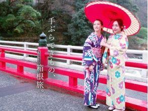 きもの着付レンタル 箱根 さくら姫の画像