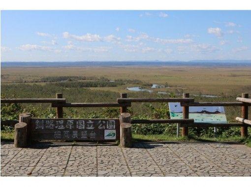 【北海道・釧路】プライベートハイヤー利用で観光ツアー「細岡大観望コース 」2時間