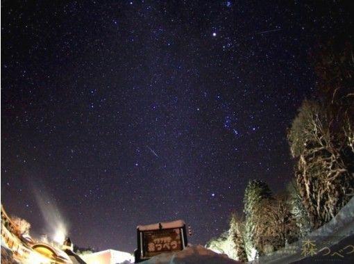 【北海道・網走】雪の森で星空観察!スノーシュー星灯りさんぽ(森つべつ宿泊者限定:30分)