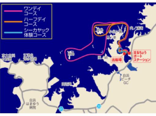 【和歌山・南紀白浜】田辺湾シーカヤック体験(ハーフデイツアー)