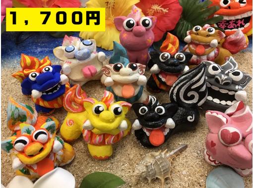 """[沖縄護市]人氣第一!選擇超過50種手工製作的Shisa,並在當天可以在""""繪畫體驗""""當天預約!の紹介画像"""
