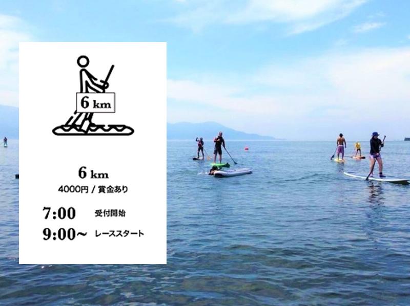 8月20日(日)~潮風杯~SUP「6kmレース」エントリー【インフレータブル:フルオープン】の紹介画像