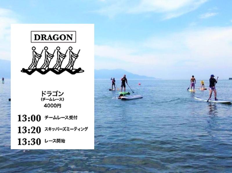 8月20日(日)~潮風杯~SUP「ドラゴン(チームレース)」エントリー【1チーム4名】の紹介画像