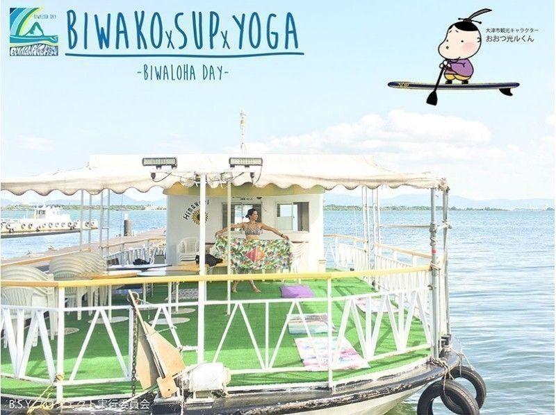 【滋賀・琵琶湖・船ヨガ・10月7日(土)】ユカコ先生と午後FUNE YOGAしよう!の紹介画像