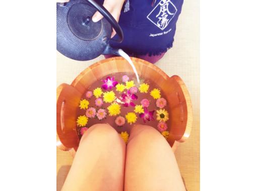 【京都・嵐山】旅の疲れを癒す♪五感で楽しむお花の足湯&フットマッサージ ~雅・30分コース~