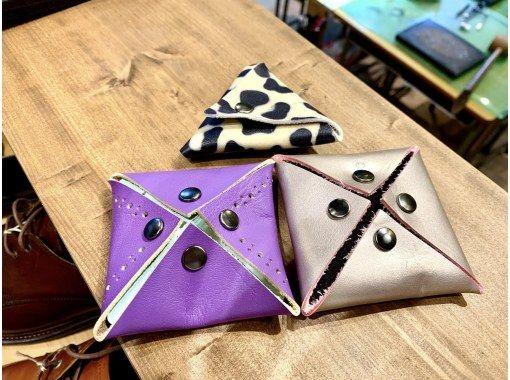 【愛知・名古屋】靴職人のレザークラフト教室「三角コインケース作り」の紹介画像